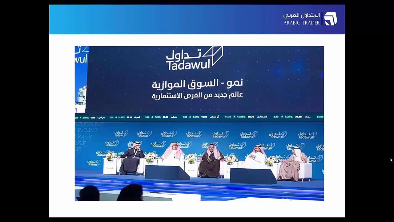 تأثير السوق الموازية - نمو  على أسواق الأسهم السعودية من ندوات المتداول العربي في أسواق المال