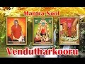 Mantra Nool - Vendutharkooru video