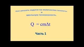 Как решать задачи на количество теплоты и удельную теплоемкость- 1