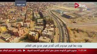 إطلالة علوية بكاميرا ON Live الخاصة على محافظة بني سويف إحدى محافظات إقليم شمال الصعيد