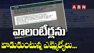 Guntur Corporation Elections: MLA And Volunteer Whats App Chat Leak | ABN Telugu
