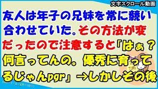 動画のあらすじ 【スカッとする話 キチママ】友人は年子の兄妹を常に競...