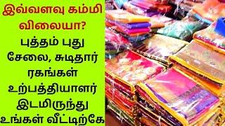 Wholesale rate Surat Saree, Kurti, Lehanga, Dresses- Home Business Idea- குறைந்த முதலீடு நிறைய லாபம்