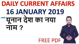Daily Current Affairs in Hindi 16 January 2019 GK for SSC/Bank/RBI/UPSC/SI/Clerk/IAS करंट अफेयरस