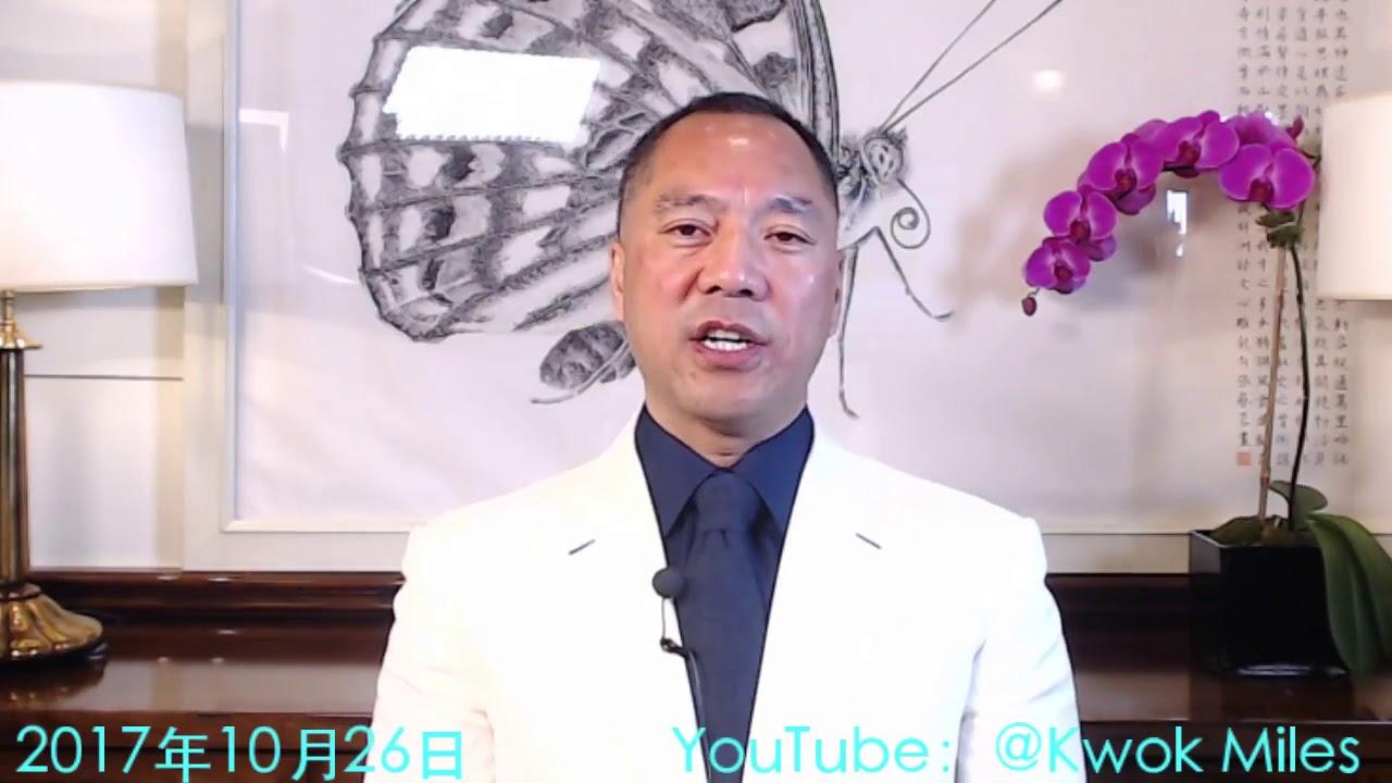 郭文貴:江澤民曾慶紅朱镕基十九大前寫信力保王岐山 - YouTube