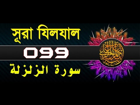 Surah Az-Zalzalah with bangla translation - recited by mishari al afasy