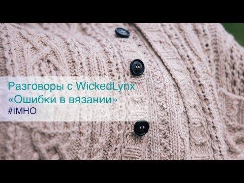 Разговоры с WickedLynx. «Ошибки в вязании»