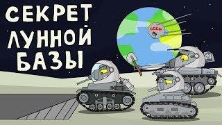 Секрет лунной базы Мультики про танки