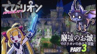 [LIVE] でびリオン】Minecraft 廃墟のお城3~でびリオンの小さな冒険~(マイクラ)