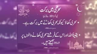 Ramadan Hadees In Urdu I Simple and easy Islam I