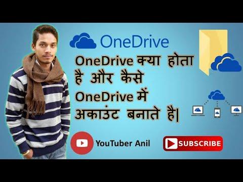 What is OneDrive? How To Create Account In OneDrive(OneDrive क्या होता है। कैसे एकाउंट बनाते हैं।)