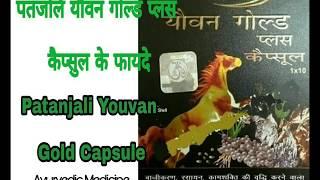 पतंजलि यौवन गोल्ड प्लस कैप्सूल के फायदे    ।   Patanjali Youvan Gold Plus Capsules Benefits