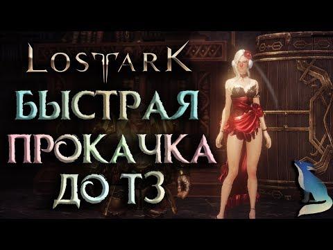 Lost Ark [Гайды]. БЫСТРАЯ ПРОКАЧКА СНАРЯЖЕНИЯ ДО Т3 РАНГА!!!