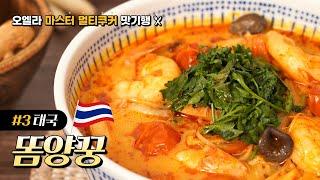 [Ohella] 멀티쿠커 맛기행! #3 태국 똠양꿍 W…