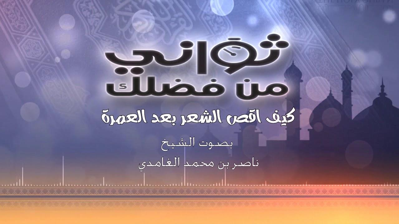 كيف اقص الشعر بعد العمرة - الشيخ/ ناصر ال زيدان الغامدي