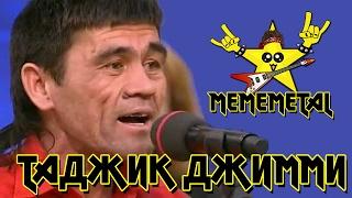 �������� ���� Таджик Джимми Метал Версия / Metal Version by MEMEMETAL ������