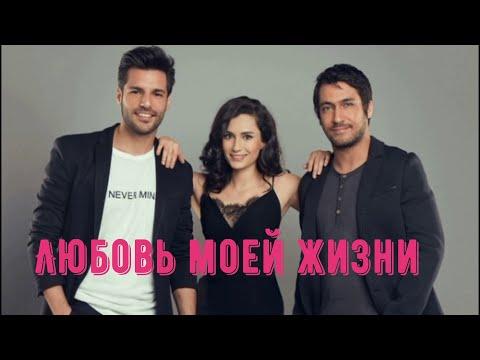 Любовь моей жизни турецкие сериалы на русском языке смотреть онлайн