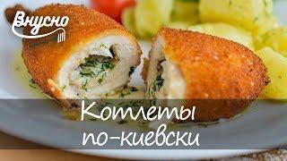 Котлеты по-киевски из курицы: кремлевский рецепт - Готовим Вкусно 360!