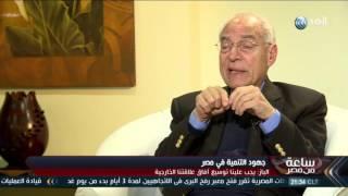 فاروق الباز: إصلاح الأوضاع يبدأ بالتعليم ثم الصحة