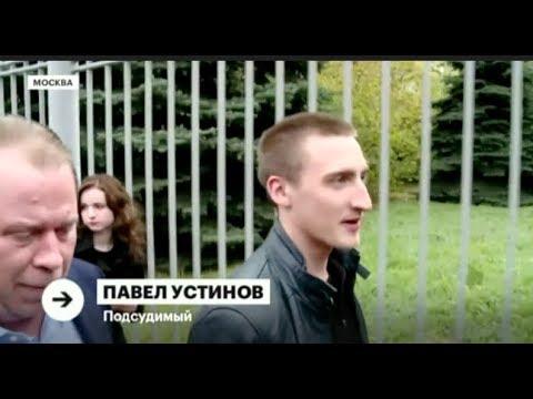 Пересмотр приговора Павлу Устинову. Суд перенес рассмотрение апелляции для ознакомления с видео