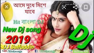 Gambar cover Same Dudhe Mishe Jabe New DJ song 2019 DJ Saifuddin