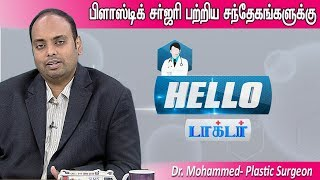 Hello Doctor 04-12-2019 Vendhar TV Show | For Suspects of Plastic Surgery
