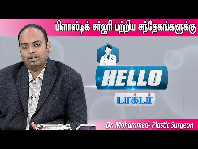 பிளாஸ்டிக் சர்ஜரி  பற்றிய சந்தேகங்களுக்கு...? | Hello Doctor | [Epi-1241]-(04/12/2019)