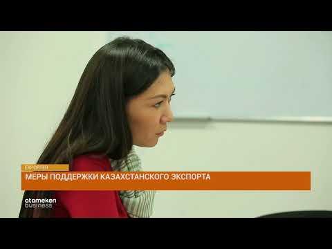Меры поддержки казахстанского экспорта | EXPORTER
