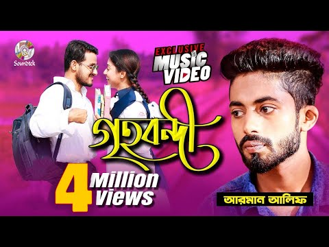 Grihobondi - Arman Alif | গৃহবন্দী | Bangla New Song 2018 | Official Music Video