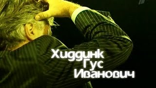 """""""Хиддинк Гус Иванович"""" (д/ф, 2009) - Гитарная """"Тема Воспоминаний"""" (music only)"""