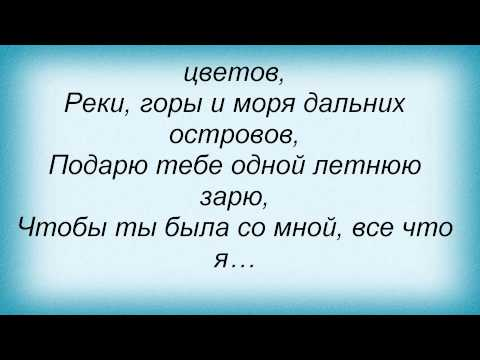 Слова песни Николай Басков   Все, что я люблю