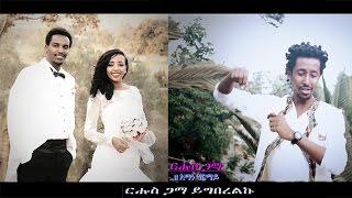 Zeaman Girmay - Rhus Gama ርሑስ ጋማ (Tigrigna)