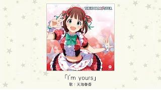 【アイドルマスター】「I'm yours」(歌:天海春香)