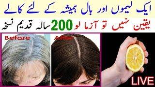 How To Change White Hair Into Black Permanently - Baalo Ko Hmesha Ke Liye JaR se Kala Karen