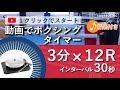 """""""音楽付き""""ボクシングのラウンドタイマー動画3分12Rインターバルは30秒"""