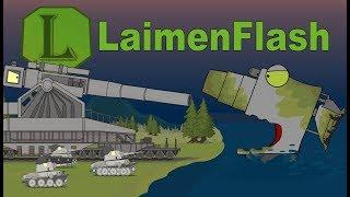 Мультики про танки: Пробуждение Монстра. LaimenFlash