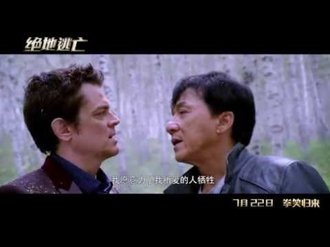 SKIPTRACE - Theme Song / Music Video by Yu Quan [羽泉]