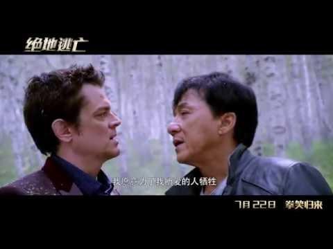 SKIPTRACE - Theme Song / Music Video by Yu Quan [羽泉]
