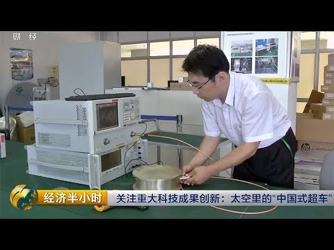Propellantless propulsion: The Chinese EmDrive by CAST scientist Dr Chen Yue, China's Space Agency