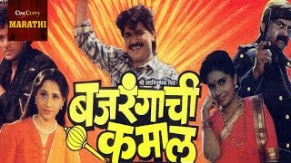 Bajrangachi Kamaal | Superhit Marathi Full Movie | Laxmikant Berde, Priya Arun