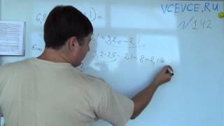 Задача №142. Алгебра 7 класс Макарычев.