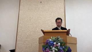 2018年6月17日 相馬牧師伝道説教