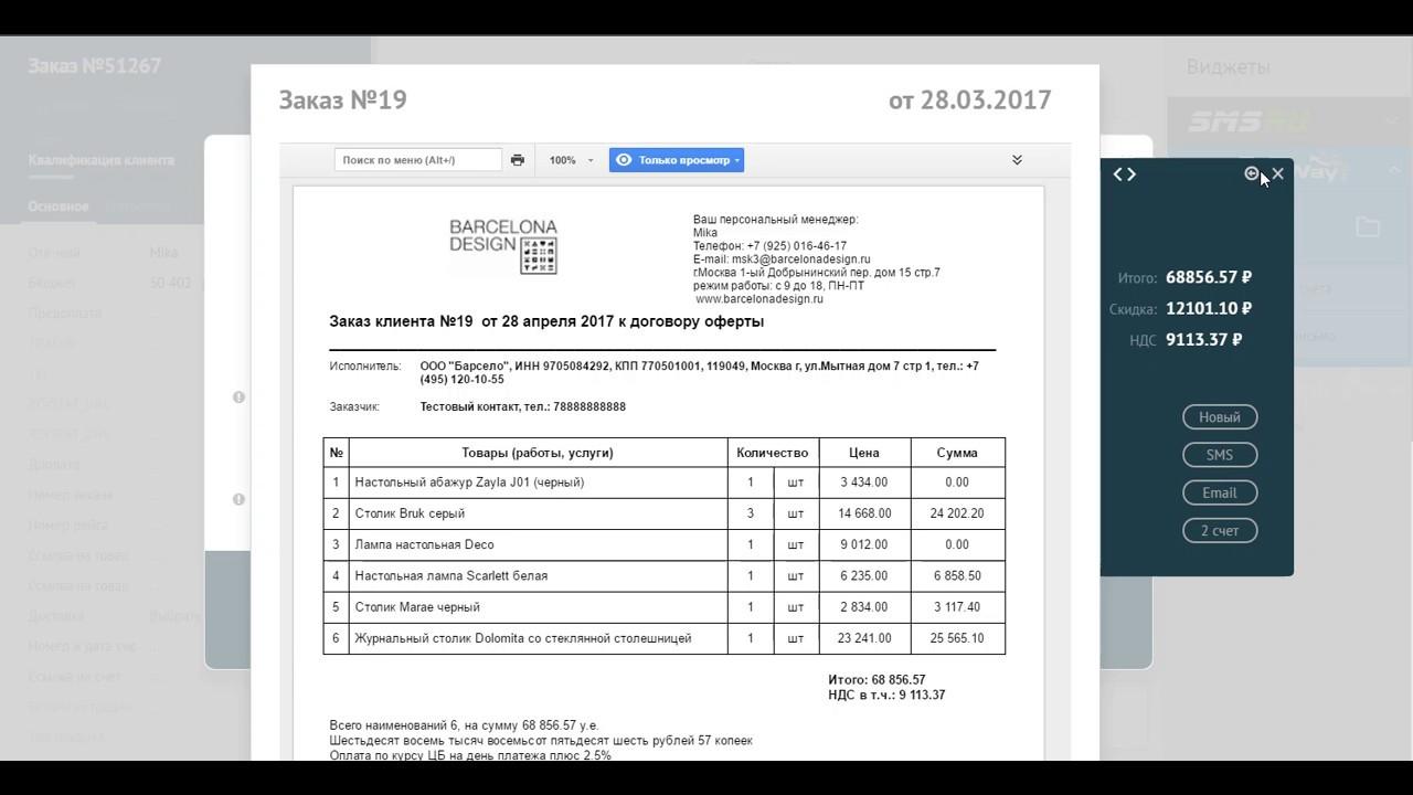Интеграция с 1с amocrm битрикс форматы даты