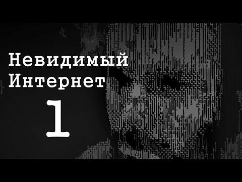 Невидимый Интернет. Deep Web. Часть 1