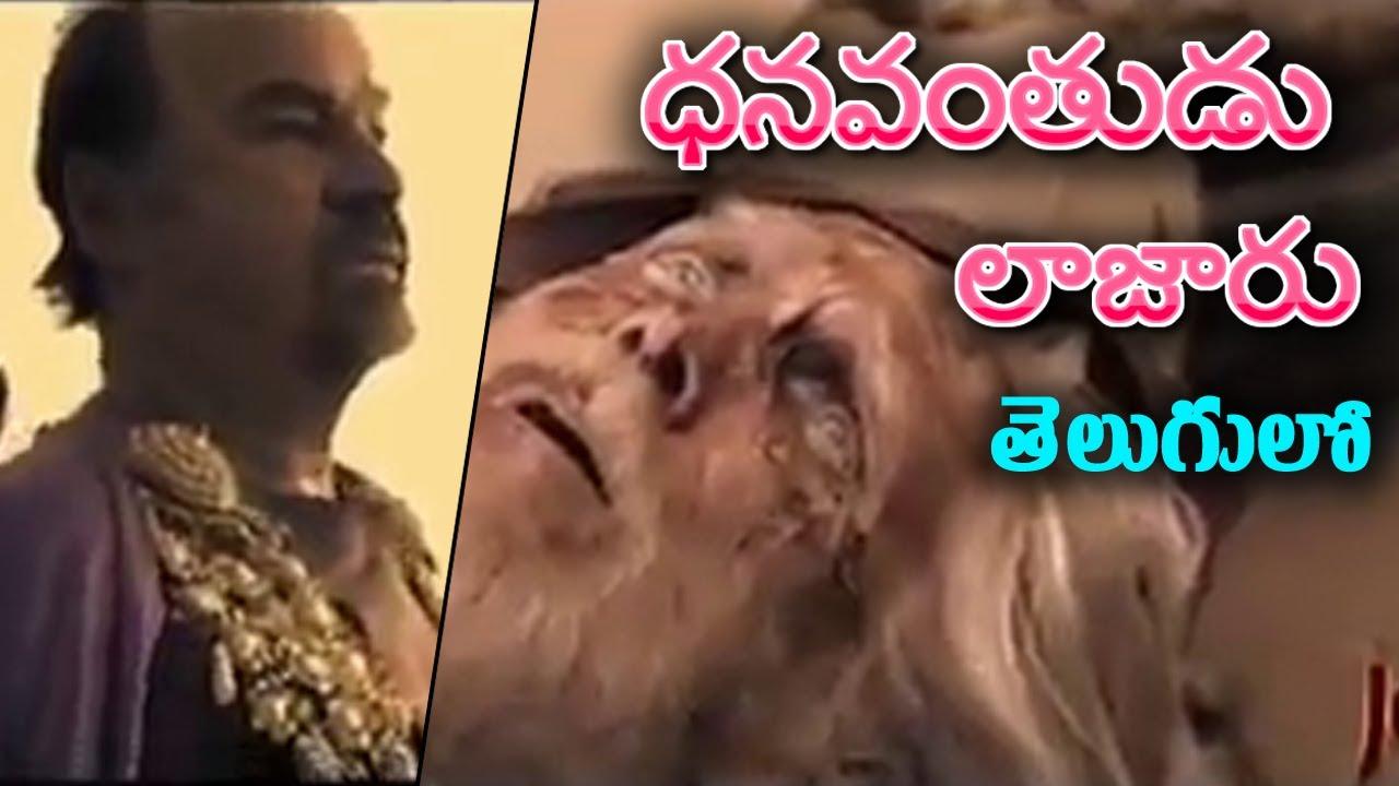 లజారు లజారు History తెలుగులో // Latest Telugu christian Movies / Movies / Story 2017 // Nefficba