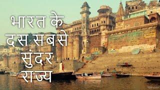 Top 10 Most beautiful states  in india भारत के दस सबसे सुंदर राज्य