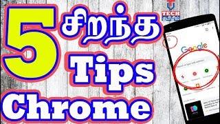 Top 5 Hidden Chrome Features & Tricks 2018 | Google Chrome Tips & Tricks | Tamil