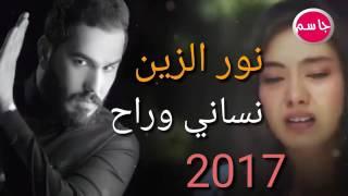 نساني وراح اليحبني والسوالف تعذبني بحضن غيري 😢😢😢😢😢😢