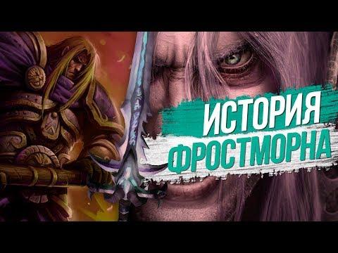 Что такое фростморн - история Warcraft   Оружейня