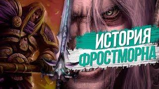 Что такое фростморн - история Warcraft  | Оружейня